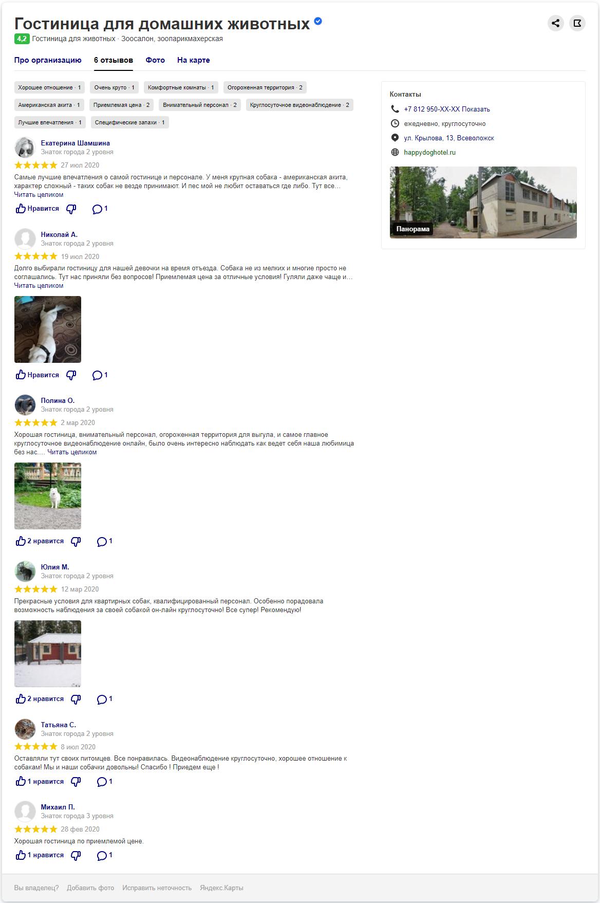 Отзывы о зоогостинице